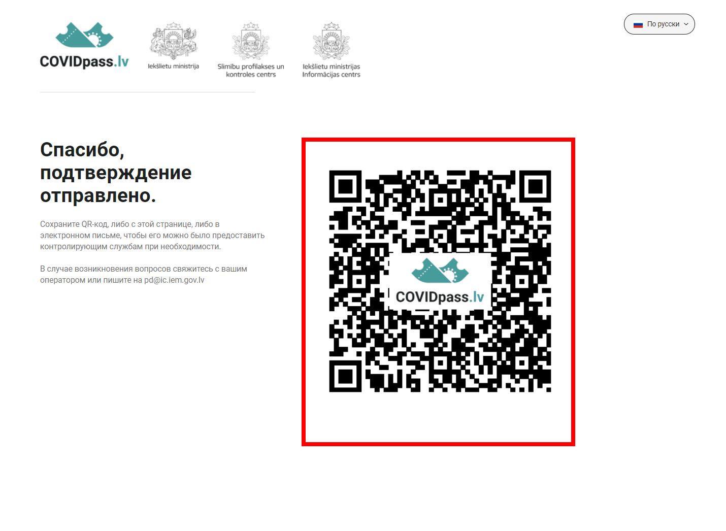 Заполнение QR кода при путешествии на автобусе Таллинн - Минск от VR Lines