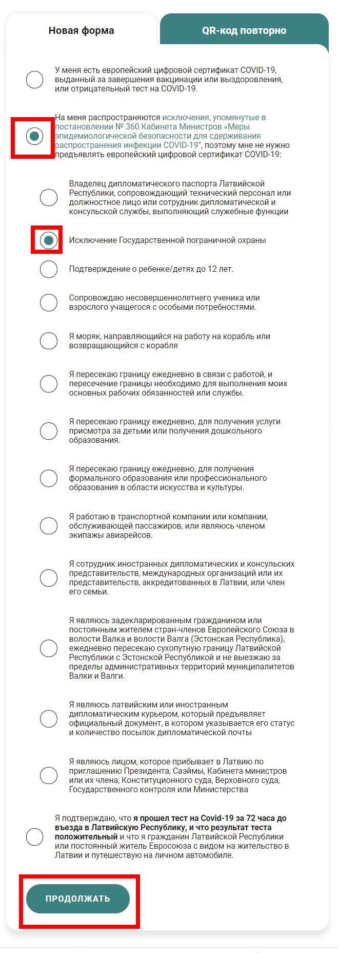 Заполнение QR кода при путешествии на автобусе Минск - Таллинн от VR Lines