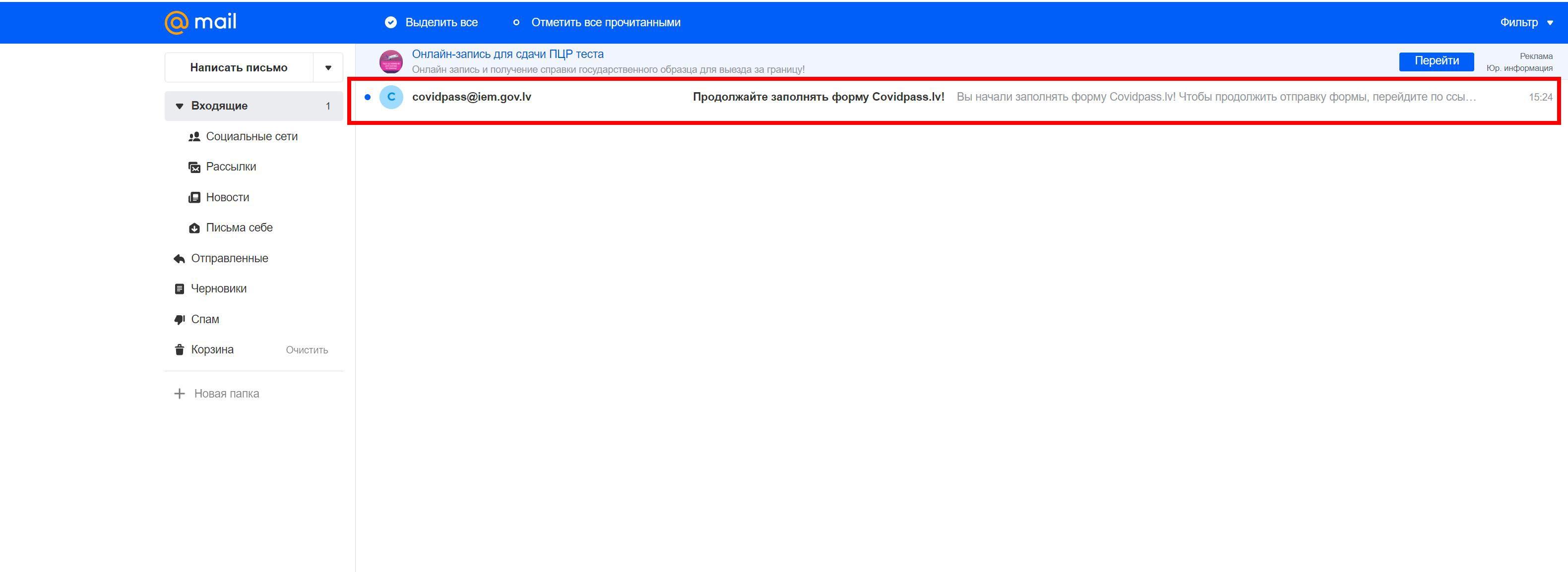 Заполнение QR кода при путешествии на автобусе Tallinn - Minsk от VR Lines