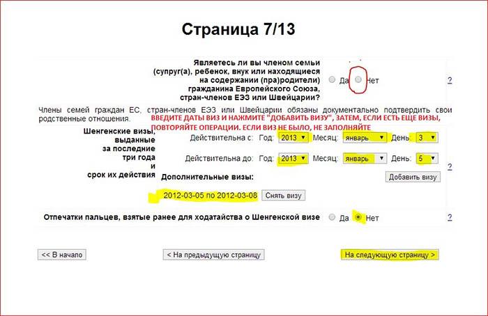 Заполнение анкеты на визу в Эстонию
