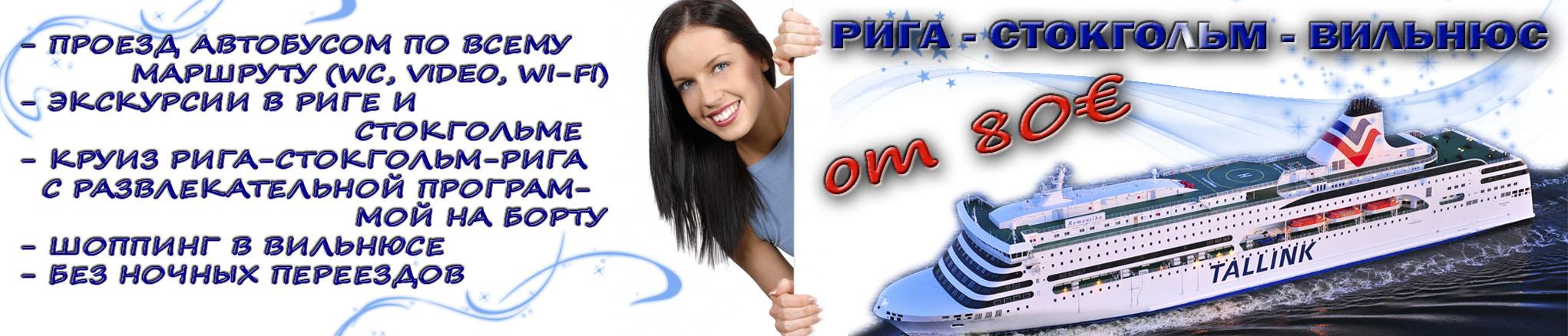 RIX-STO-VNO
