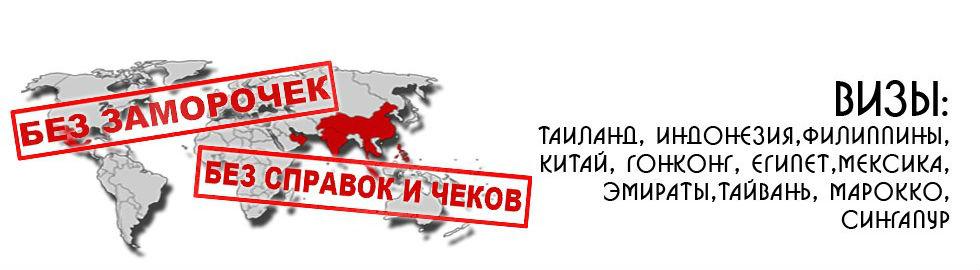 banner-visas